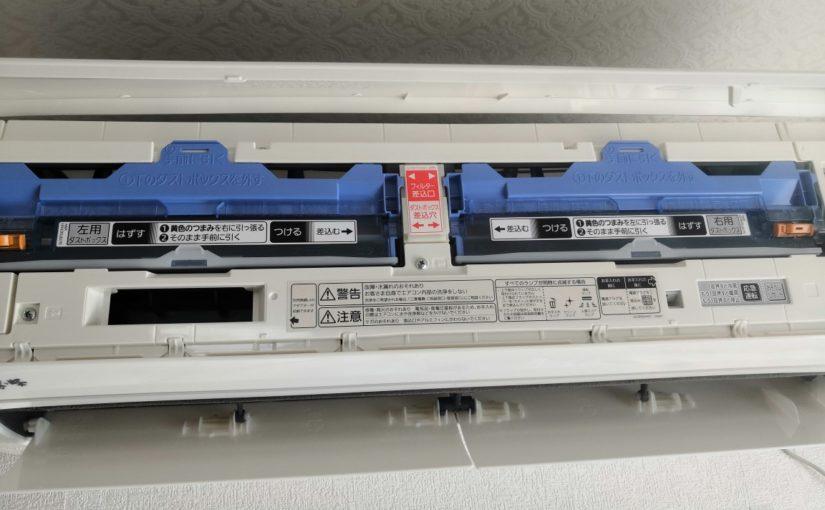 三菱 MSZ-L285のエアコンクリーニング